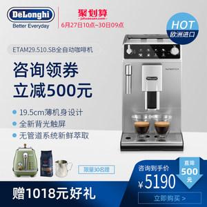 delonghi /德龙全自动意式咖啡机