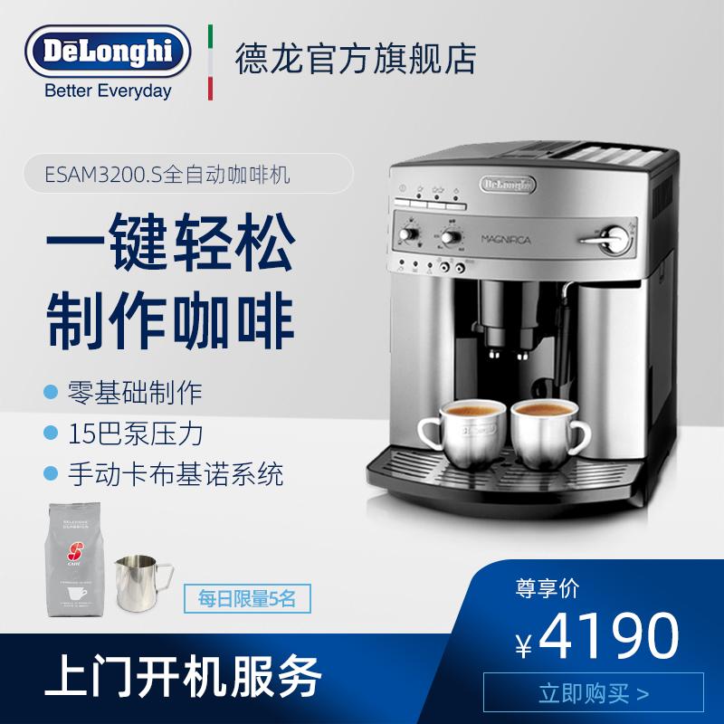Delonghi/德龙 ESAM3200.S 进口咖啡机家用全自动办公室意式现磨