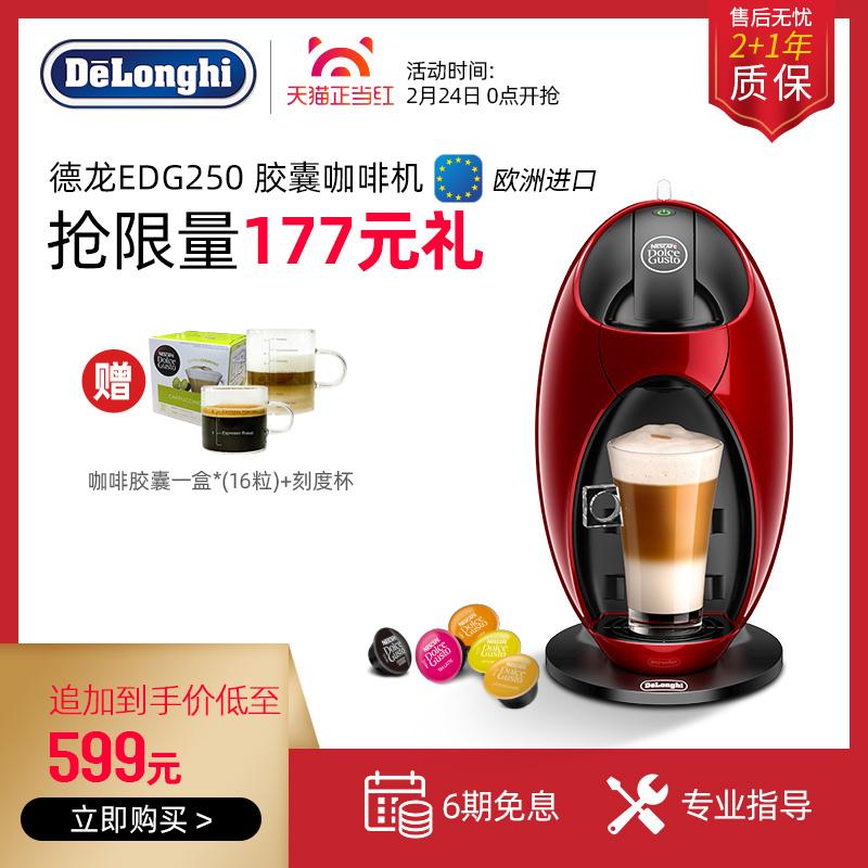 Delonghi/德龙EDG250龙蛋胶囊咖啡机进口家用冷热花式饮品