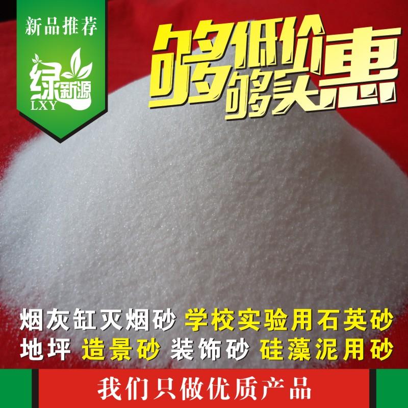 石英砂硅微粉石英粉80目100目150目200目325目400目纯白砂细沙