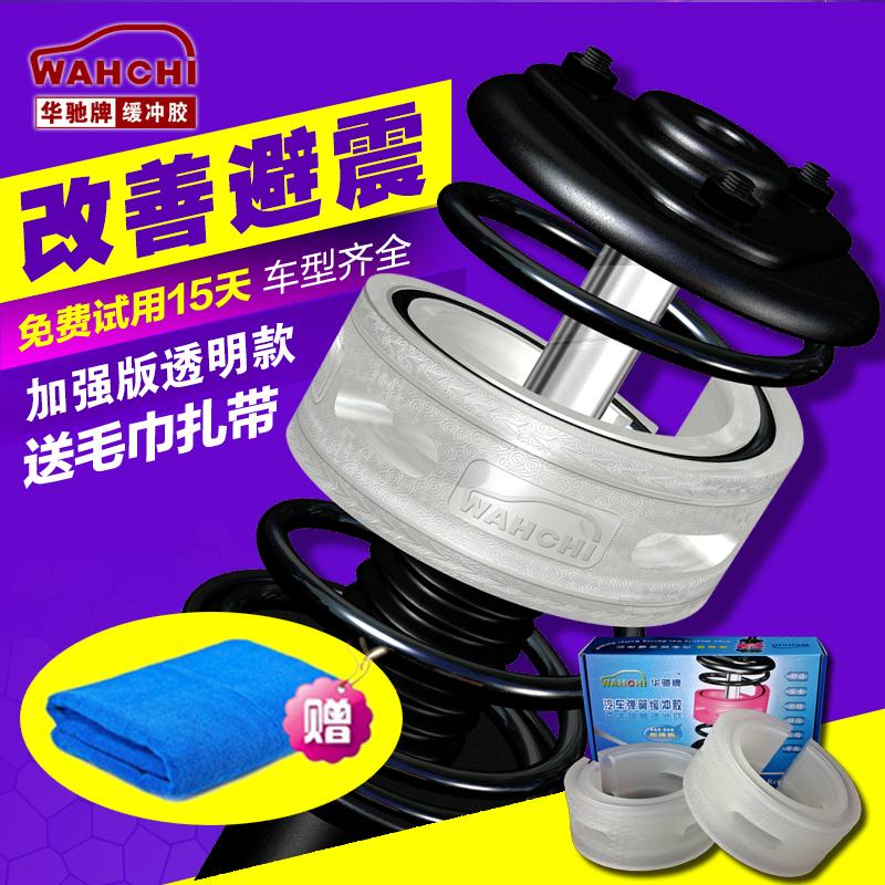 华驰汽车弹簧改装减震器缓冲胶块避震胶套减震胶垫加强版底盘升高