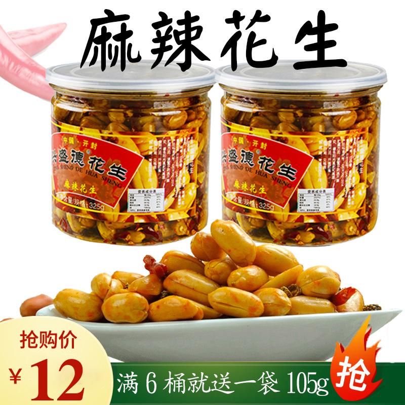 河南の開封の特産品の盛んなドイツのスパイシーの5香の熟しているピーナッツの公式の授権の325 g樽は揚げたおつまみを詰めます。
