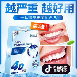 牙齿神器4d洁白黑黄牙除牙渍清牙贴