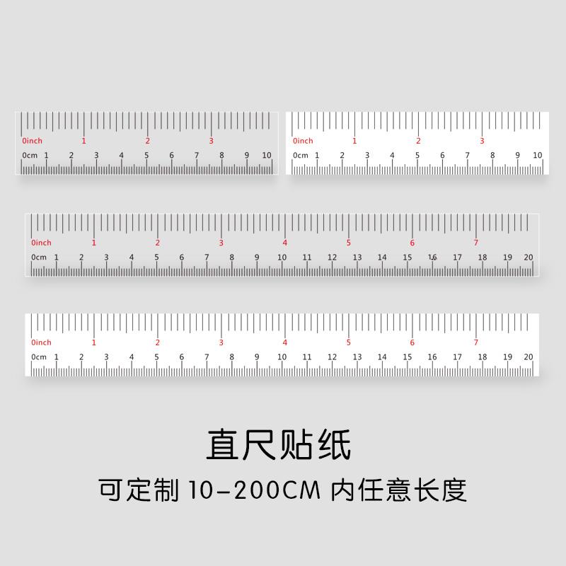 透明 刻度尺贴纸 直尺不干胶 自粘标尺尺子 防水透明可定制长度