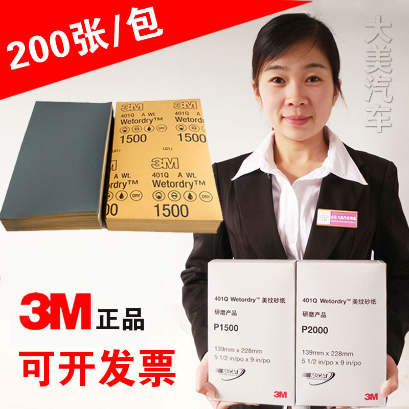包邮3M401Q美容砂纸2000目1500号 佛珠细抛光汽车打磨水砂片100张
