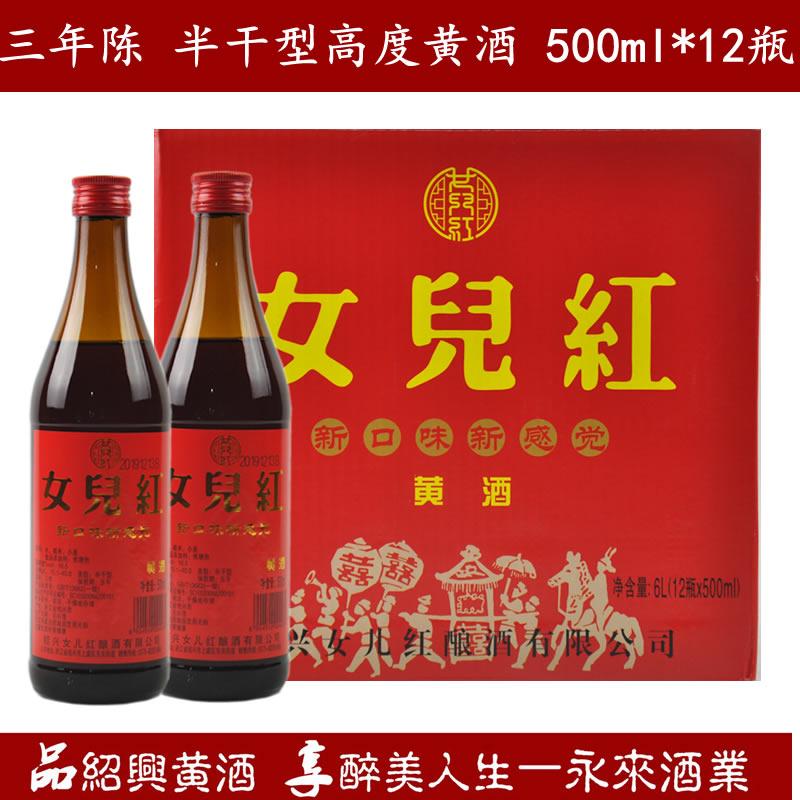 绍兴黄酒女儿红三年陈500ml*12瓶半干型箱装料酒糯米酒高度黄酒