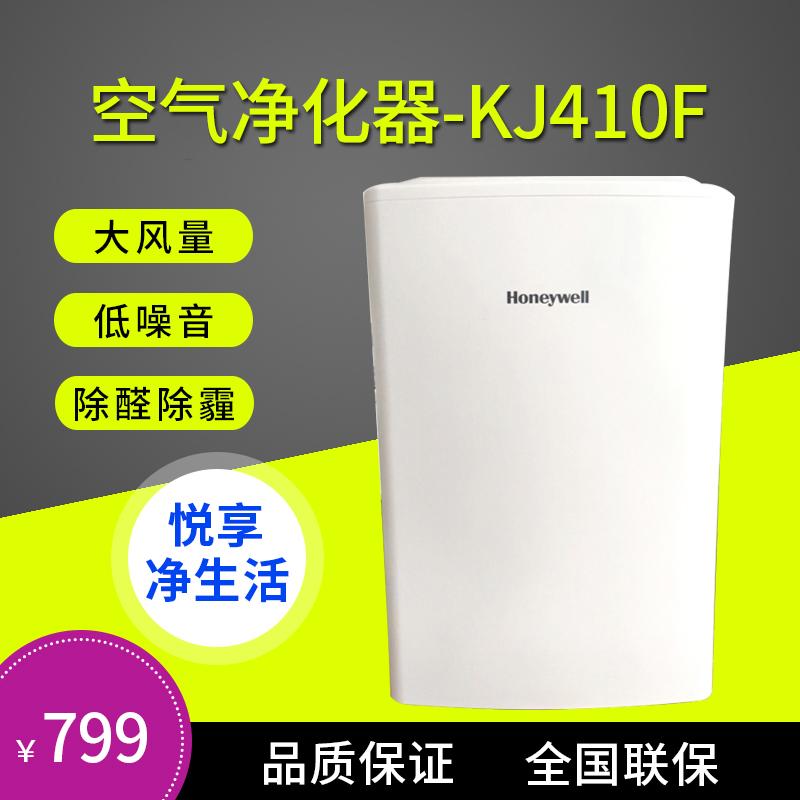 [天华百润环境电器空气净化,氧吧]Honeywell霍尼韦尔空气净化器月销量3件仅售798元