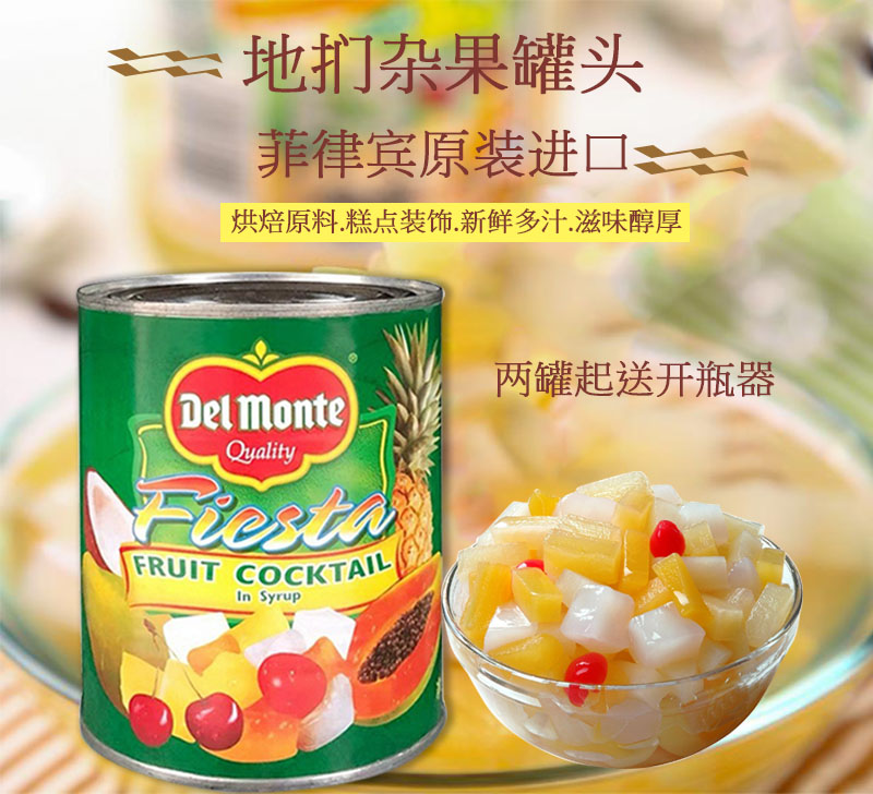 Baopostmen tropical mixed fruit can baking raw materials 850g assorted fruits are excellent and worth buying back