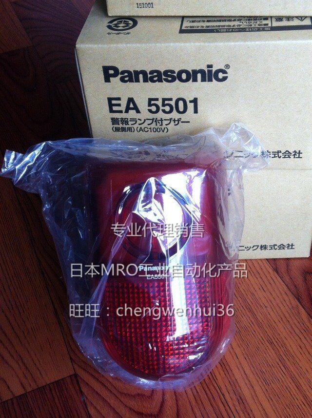 蜂鸣器报警器EA5501日本松下电工 拍前议价