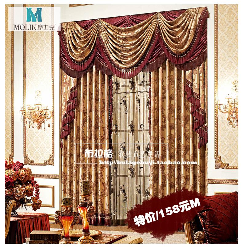 摩力克品牌窗帘布 欧式风格客厅卧室绣花纱 爆款疯狂热卖中特价销