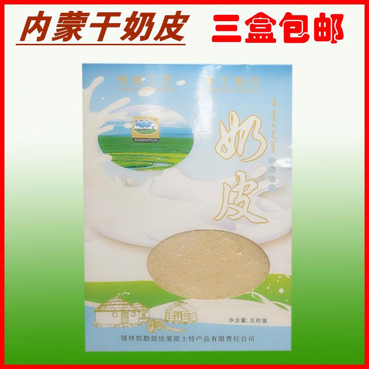 三盒包邮蒙欣原干奶皮子内蒙古特产无添加无糖纯奶酪奶制品90克