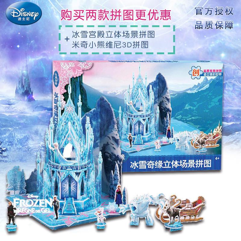 迪士尼冰雪奇缘城3D堡模型立体拼图手工拼装6-10岁女孩儿童节玩具