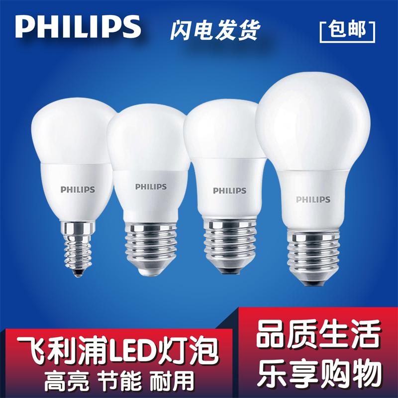 飞利浦led灯泡球泡E27e14螺口节能灯3W5W7W9W11W13W19W24W超亮