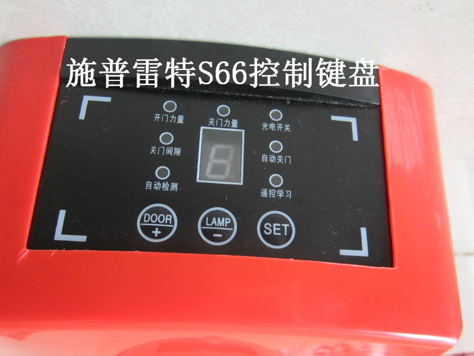 Authentic S66 Superlift Garage Door Opener Remote Control
