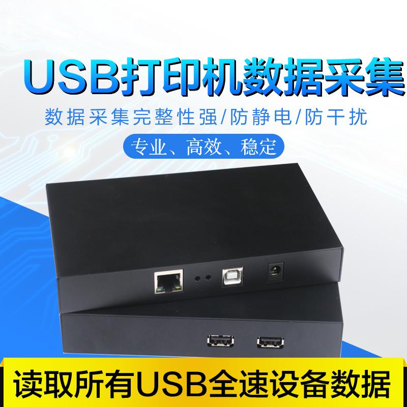 USB打印机数据采集器监听取数模块,商场数据采集模块