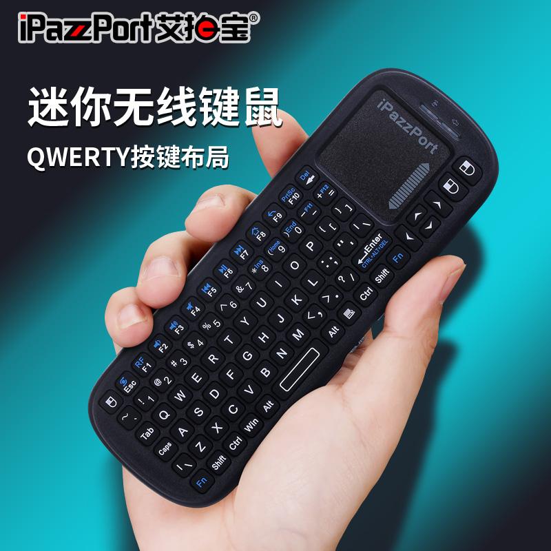 无线鼠标键盘套装 电脑电视迷你无线键鼠套件一体 空中飞鼠遥控器