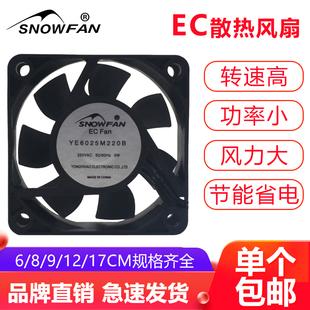SNOWFAN高速12CM12038交流110-220V通用宽电压EC散热风扇轴流风机
