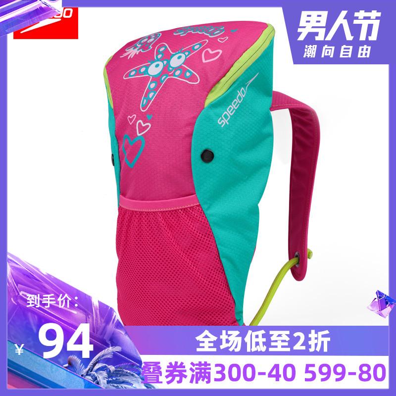 speedo速比涛 儿童专用 双肩背包 泳包 游泳沙滩收纳包 男女童,可领取20元天猫优惠券