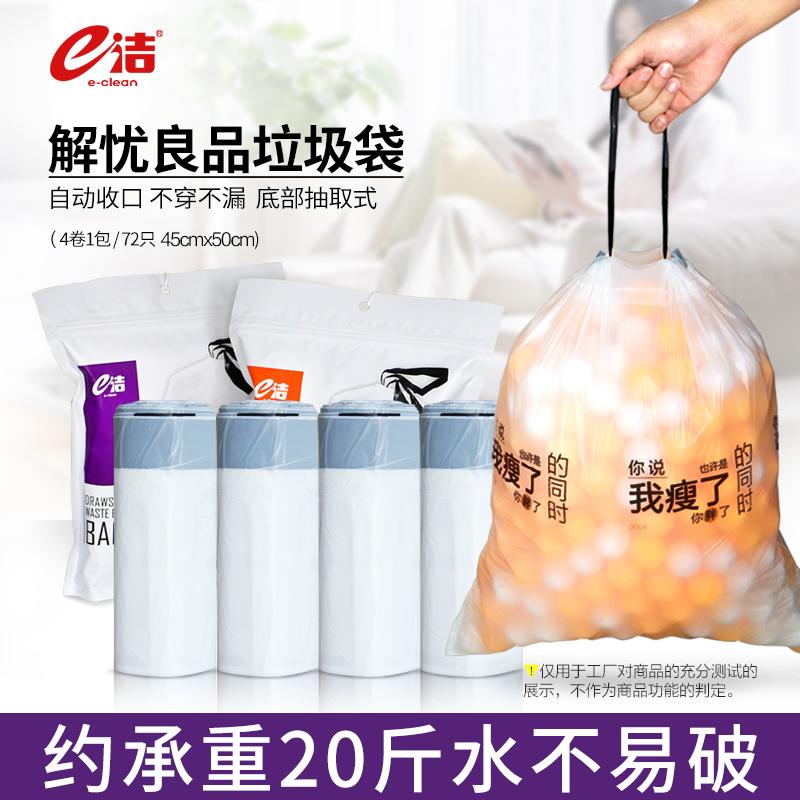 【e洁】家用加厚自动收口垃圾袋手提式