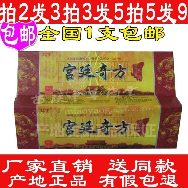 买2送1  5送5 仁亿宫廷奇方草本乳膏