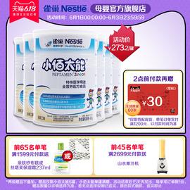 小百肽小佰太能全营养配方粉400g*6 防腹泻 水解乳清蛋白奶粉图片