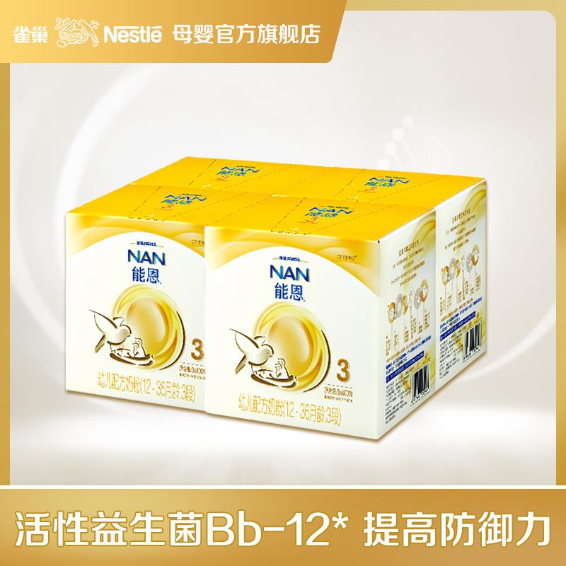 雀巢官方旗舰店能恩3段1200克奶粉
