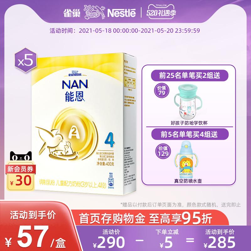 Коллекции на тему Nestle Артикул 577017623094