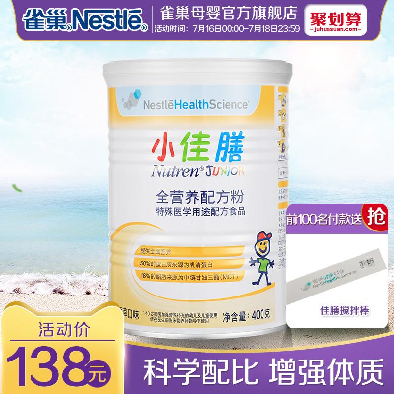 【прижаться официальный 】Маленький хороший ребенок детские полностью Формула питания молочный порошок Швейцария в оригинальной упаковке Импортирует 400g