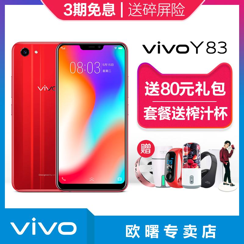 【领券减20】 vivo Y83手机全新正品 vivoy83 y83a手机 voviy83 y71 y75s y85手机官方旗舰店