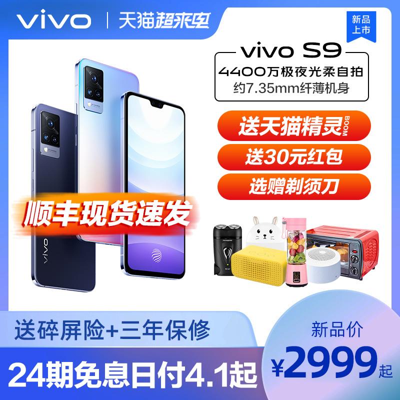 【选200红包24期免息】vivo S9 新品5G全网通手机 vivos9 vivos9手机 vivos9e vivo新款s9 vivo官方旗舰店