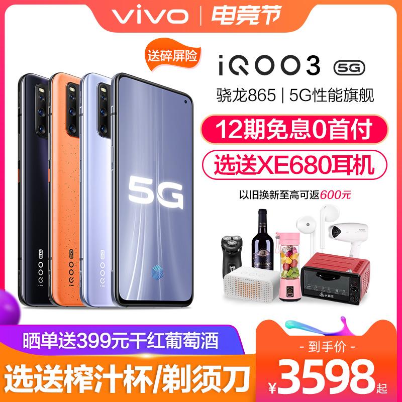 12期免息 vivoiqoo3 5g骁龙865官网全网通 vivoiqoo865 vivoiqoo3pro iqoo3旗舰版 vivo新iqoo3 vivo5g新手机