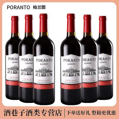 柏兰图朗德斯法国进口原酒正品赤霞珠干红葡萄酒红酒整箱甜酒箱装