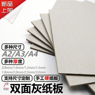 硬纸板 厚纸板 手工A4精装加厚灰卡灰板纸灰色纸壳卡纸灰DIY模型