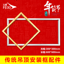 Flying Hi Integrated ceiling conversion Box Gypsum Board PVC ceiling Special conversion box 30*30 60 aluminum alloy