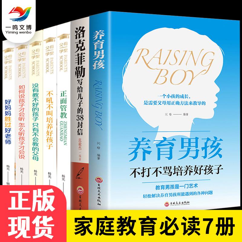 7册樊登推荐养育男孩正版育儿书籍