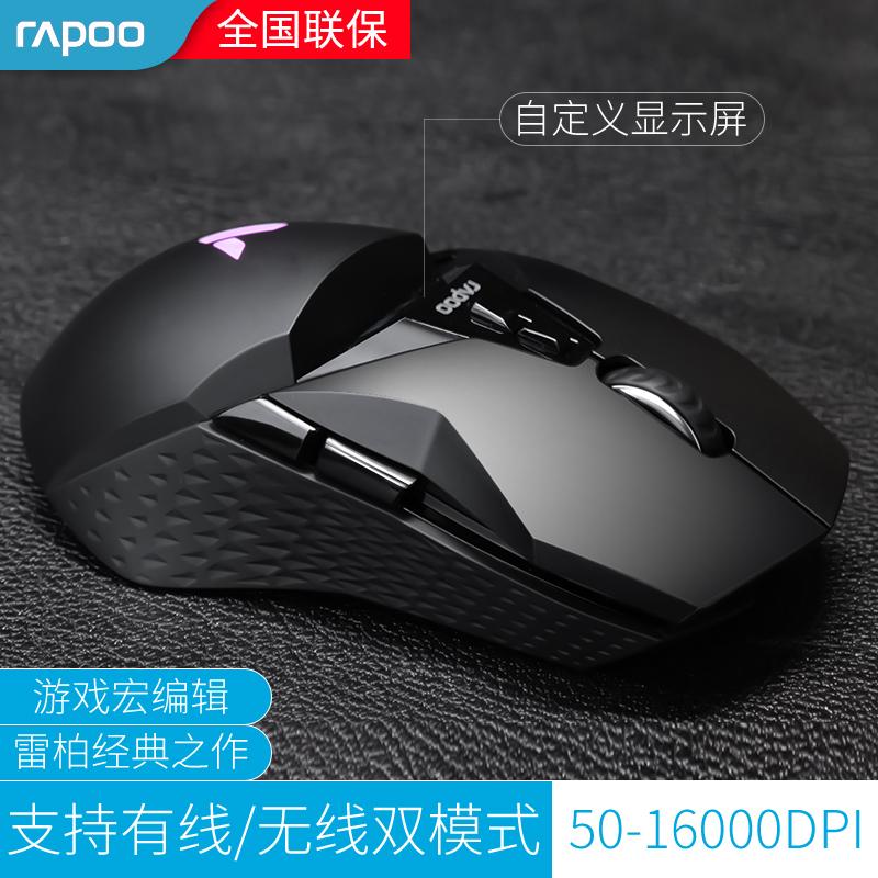 雷柏VT950充电双模有线无线鼠标游戏电竞台式电脑笔记本RGB宏编程