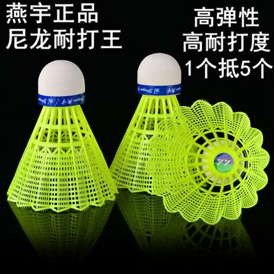 原装正品燕宇1000尼龙羽毛球350耐打黄色白色塑料羽球 训练球yy