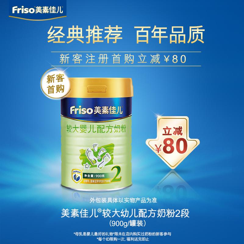 【新客注册首购 立减80】Friso美素佳儿较大婴儿配方奶粉2段900g