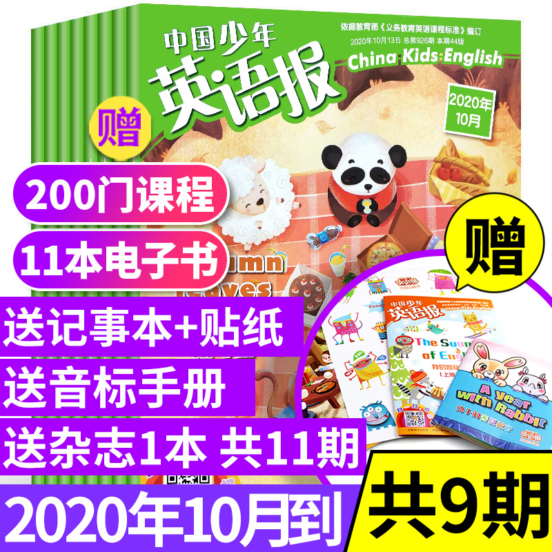 [send 1 book, 9 issues] China Youth English daily magazine, grade 3-4, 2020, 1-2 / 5 / 6 / 7-8 / 9 / October, a total of 7 packages of primary school students bilingual story and picture books, journals and extracurricular reading materials for grade 3 and 4