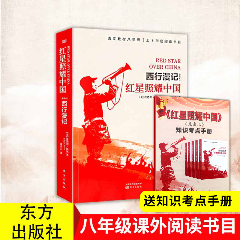 Chinese extracurricular reading books for the 80th anniversary of the victory of the long march