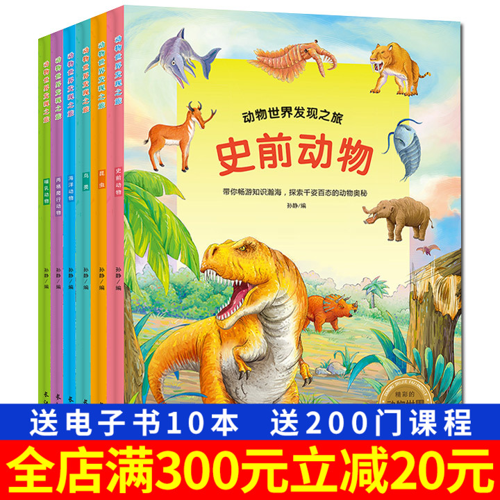Six volumes of childrens picture books, animal world discovery journey, insects, birds, marine animals, prehistoric animals, mammals, amphibians and reptiles, Popular Science Encyclopedia for children, 100000 why are children 3-4-5-6-8 years old fairy tales picture books