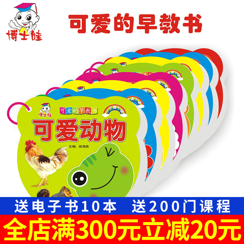 Childrens lovely early education book complete set of 8 books happy to recognize fresh vegetables basic literacy delicious fruit animal characters professional wild animals infants cant tear early education identification big card baby enlightenment cognitive books