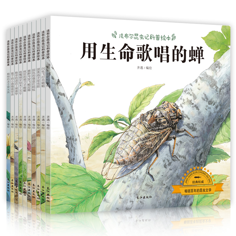 A complete set of 10 volumes of fables popular picture books on insects, cicadas singing with life, popular insect literature for a hundred years, Popular Science Encyclopedia of young children and animals, non phonetic version of world classic childrens literature books