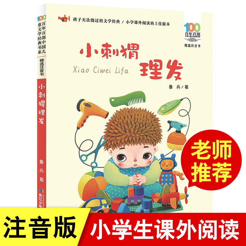 Lu Bing, haircut and phonetic edition of little hedgehog, 100 classic books of Chinese childrens literature, Changjiang childrens Publishing House