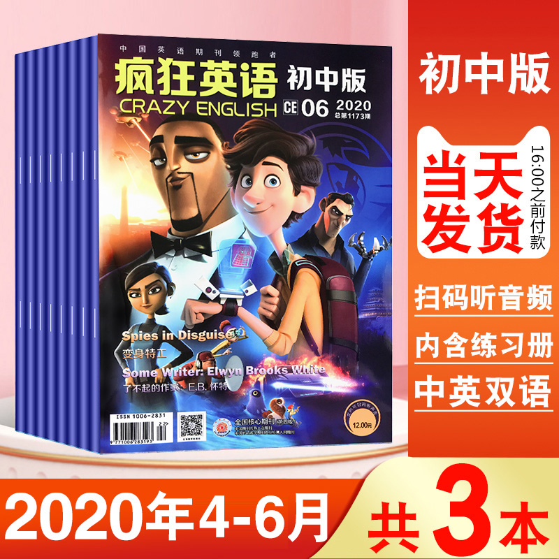 Crazy English magazine junior high school edition, March / April / may 2020, three packaged Chinese and English bilingual journals, choice of English learners English abstracts learning guidance books
