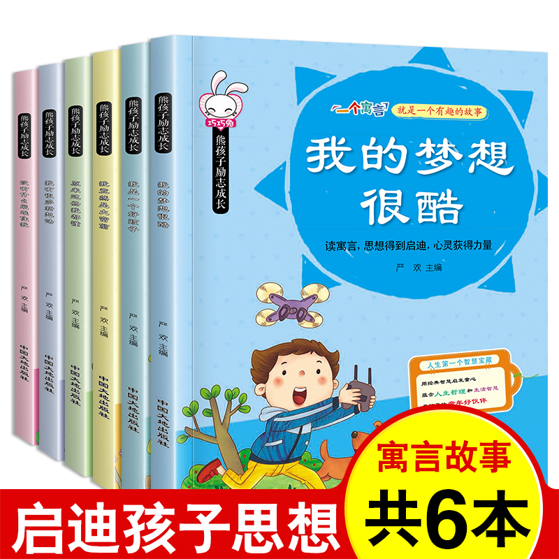 Bear children inspirational growth 6 volumes phonetic version I am a good child, my dream is very cool, 6-8-12 years old childrens growth inspirational reading material teacher recommends allegory story books for grade 12 and grade 3 extracurricular reading books for primary school students