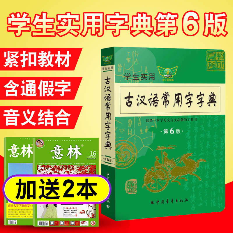 The sixth edition of the dictionary of commonly used ancient Chinese characters for students