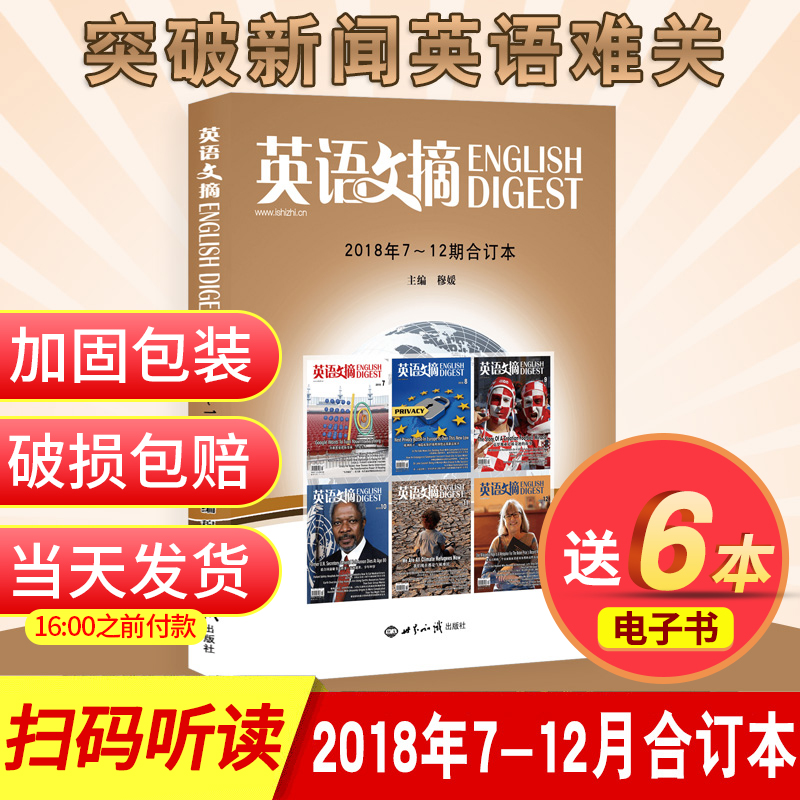 [on hand] English abstracts bound edition July to December 2018 Chinese English bilingual journals and magazines English World Series Study for postgraduate entrance examination