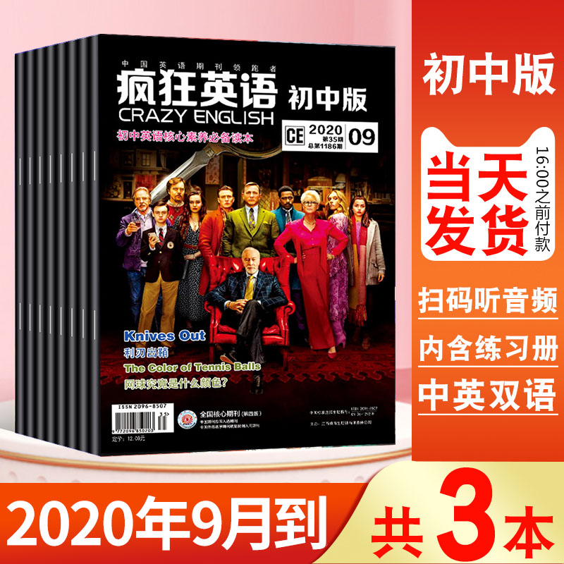 Crazy English magazine junior high school edition April / may / June 2020 3 Chinese and English bilingual journals English abstracts learning guidance books for Junior English lovers