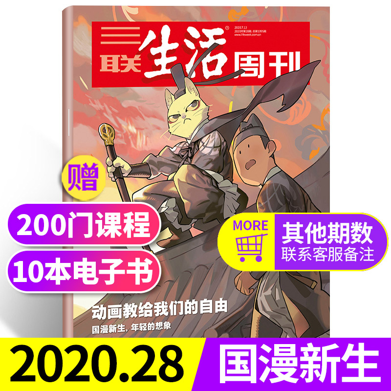 Sanlian Life Weekly Magazine June 29, 2020 issue 26 total issue 1093 green train: News Review Journal of history and scenery current events